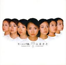 morning musume desde el principio 603px-Momusu_single_Furusato_ESB