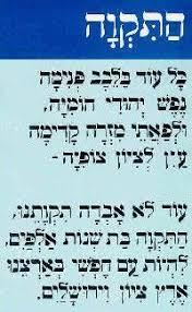 hebrew israel