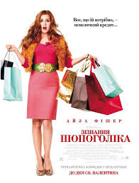 shopaholic pictures
