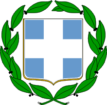 coat of arms greece