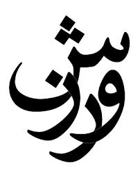 arabic tattoo design