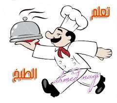 --- مطبخ بيتى..أشهى المأكولات والحلويات والعصائر