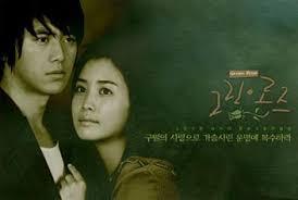 green rose korean movie