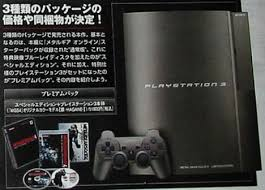mgs4 ps3 pack