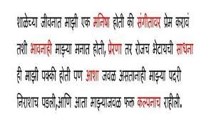 funny marathi kavita