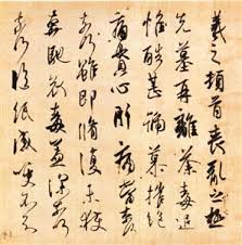 calligraphy of china