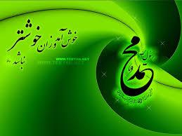 عید مبعث مبارك باد