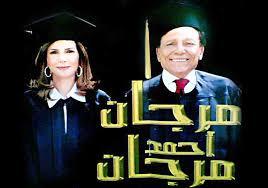 مشاهدة فلم مرجان احمد مرجان - بطولة عادل امام - مشاهدة مباشرة