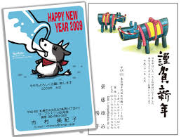 new year cards 2009