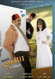 مشاهدة فيلم اللمبى 8 جيجا - للنجم محمد سعد - تصوير جيد - مشاهدة مباشرة أونلاين