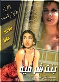 bint shar9ya dvd film arabe