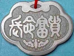 jade symbol