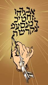 biblical hebrew language