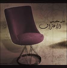 كرسي اعتراف البنوتات