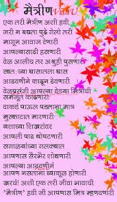 marathi maitri kavita