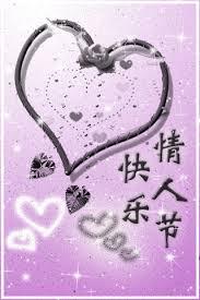 happy valentines day greetings