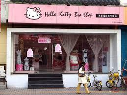 hello kitty cake shop