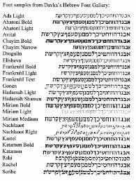 hebrew script font