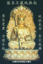 earth store bodhisattva