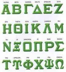 greece apparel