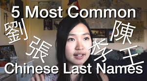 5 most common chinese last names emily mei liu youtube