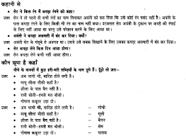 ncert solutions for class 3 hindi chapter 9 अक ल बड य