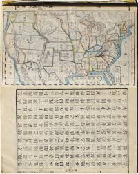 Map Of Usa In 1861 by First Japanese Atlas Of The United States Rare U0026 Antique Maps