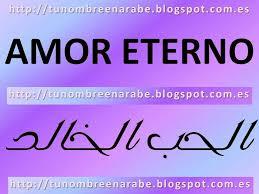 imágenes de frases de amor eterno frases de amor en arabe imágenes taringa