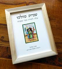 bar mitzvah gifts bar mitzvah bat mitzvah framed ceramic nameplates