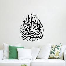 chambre islam musulman coran calligraphie vinyle wall sticker pour chambre l