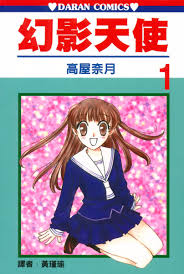 Fruits Baskets Jinsight Reviews Fruits Basket Manga Review