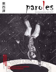 si鑒e du parti communiste fran軋is paroles249 by alliance française de hong kong issuu