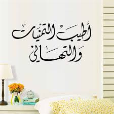 muslim decorations cut price arabic quotes wall sticker islamic muslim rooms