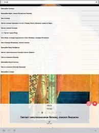 Verski Kalendar 2018 Mk Pravoslaven Kalendar Pravoslavni Kalendar On The App Store