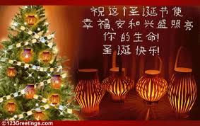merry christmas free chinese ecards greeting cards 123 greetings