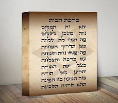 birkat habayit house blessing canvas print hebrew home