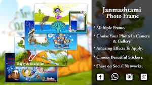 janmashtami photo farme 2017 krishna photo editor android apps