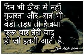 quotes shayari hindi you hindi status shayari quotes sms messages