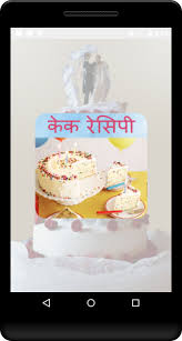 cake recipes in hindi pastry recipes android apps on google play