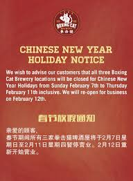 new year notice boxing cat brewery