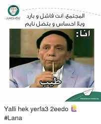 Lebanese Memes - 25 best memes about lebanese lebanese memes