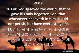 friendship quote korean verseview blog archive korean bible database