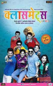 classmates book classmate marathi songs free