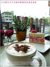 monter sa cuisine soi m麥e 首爾 126新設洞 咖啡名家草莓磚蛋糕커피명가안암점 小不點看世界 paine