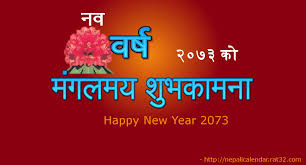 happy new year 2073 cards ecards naya barsha 2073 cards