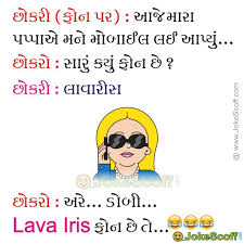 new gujarati jokes funny gujarati sms jokescoff