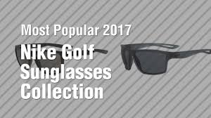 nike golf sunglasses collection most popular 2017 youtube