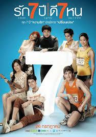 download film thailand komedi romantis 2015 11 best thailand movies images on pinterest thailand drama movies