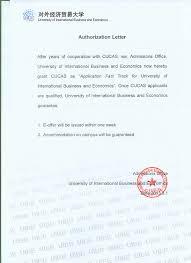 Authorization Letter For Application Visa University Of International Business And Economics Authorization
