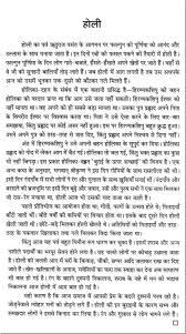 health essay sample essay on navratri essay navratri essay in gujarati environmental essay on my favourite festival eid in hindi hindi essay on independence day well ipnodns ru